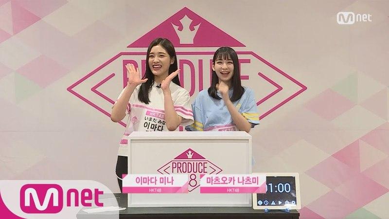 PRODUCE48 48스페셜 히든박스 미션ㅣ이마다 미나 HKT48 vs 마츠오카 나츠미 HKT48 180615 EP 0