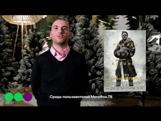Подборка фильмов 2017 года от главного редактора МегаФон.ТВ