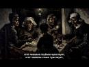 Ван Гог Портрет, Написанный Словами / Van Gogh Painted With Words. 2010.г.