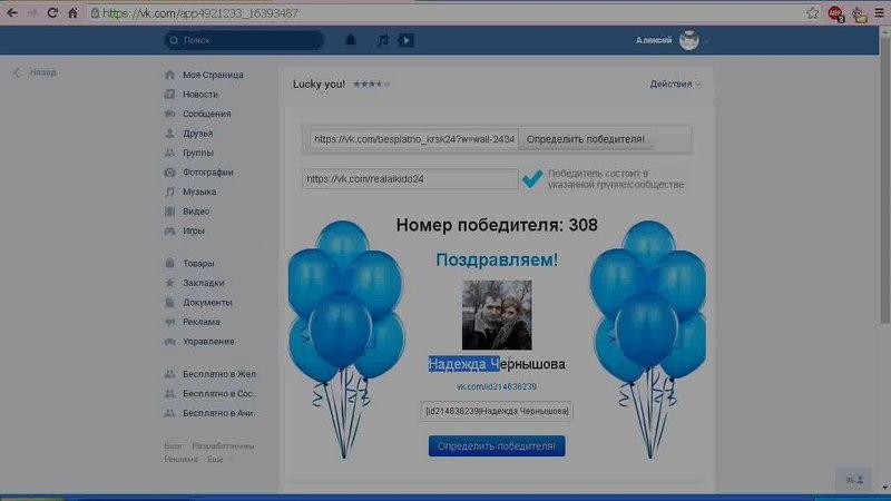 Итоги конкурса Реальное Айкидо Школа Красноярск