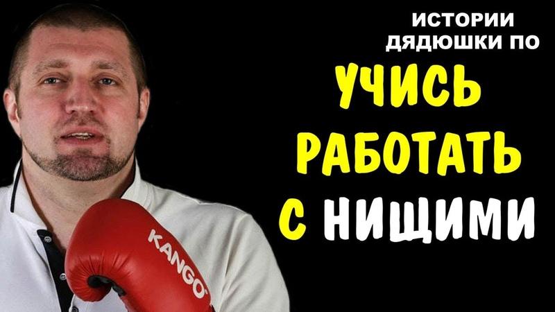 Учись работать с нищими Дмитрий Потапенко