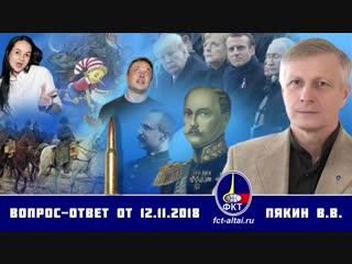 Валерий Пякин. Вопрос-Ответ от 12 ноября 2018 г