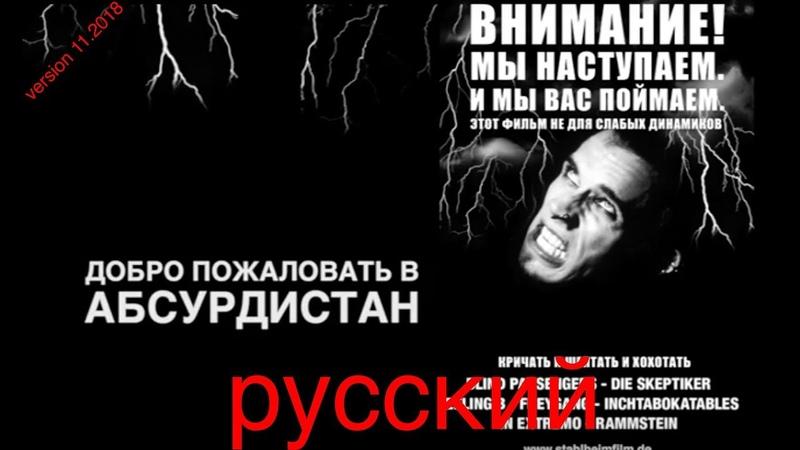 Carl G Hardt ACHTUNG WIR KOMMEN UND WIR KRIEGEN EUCH ALLE Russian Trailer 1