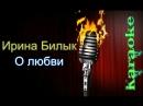 Ирина Билык - О любви ( караоке )