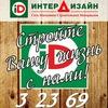 Интердизайн Черняховск