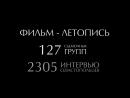 СЕВАСТОПОЛЬ. Летопись Русской весны Тизер док.фильма, Студия театра и кино ИНСАЙТ, 2018 г.