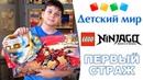 НОВИНКА! ЛЕГО НИНДЗЯГО! Обзор набора LEGO Ninjago Первый Страж 70653