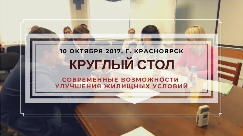 Круглый стол г Красноярск Современные возможности улучшения жилищных условий 10 10 2017г
