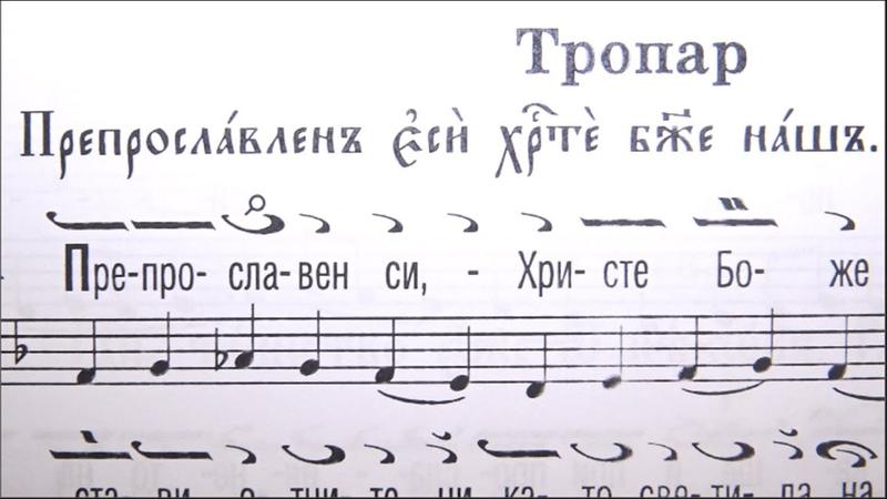 Тропар на св Отци, Глас 8, на БЪЛГАРСКИ, 14.07.18