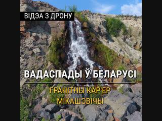 Вадаспады ў Беларусі існуюць! ВІДЭА З ДРОНУ