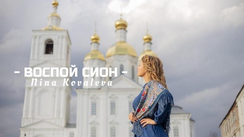 ВОСПОЙ СИОН! ХРИСТИАНСКАЯ ПЕСНЯ - Nina Kovaleva (KNA)