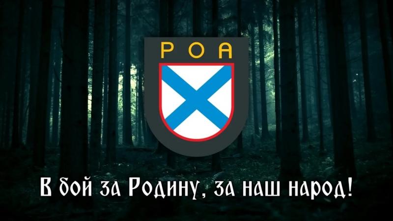 Anthem of ROA - ''Мы идём широкими полями''.mp4