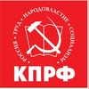КПРФ Брянск