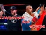 Федор Емельяненко: Следующий бой с Райан Бейдер 26 Января 2019 !
