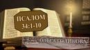 Место из Библии Наши провозглашения Псалом 34 1 10