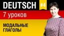 Урок 4. Немецкий язык за 7 уроков для начинающих. Модальные глаголы. Елена Шипилова.