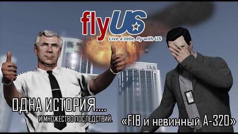 FIB и невинный A-320    Одна история... [GTA V Machinima]