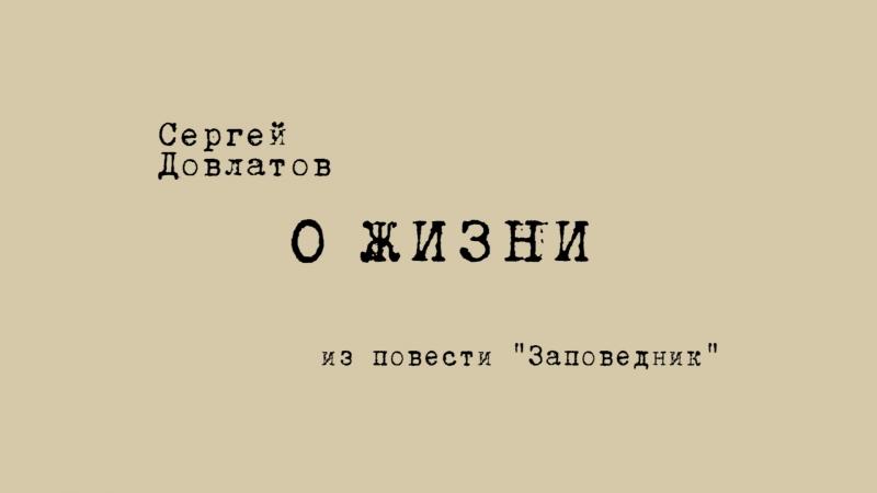 К гастролям Московской Школы Табакова: С. Довлатов о жизни