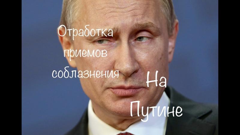 Пример отработки приемов из книги Алекса Лесли «Жжизнь без трусов» на Владимире Путине