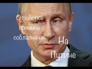 Пример отработки приемов из книги Алекса Лесли Жжизнь без трусов на Владимире Путине
