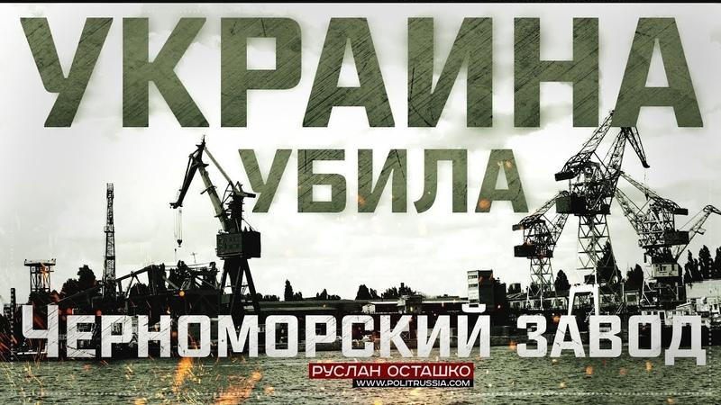 Черноморский судостроительный завод в Николаеве прекратил своё существование (Руслан Осташко)