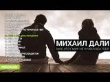 Михаил Дали - Мне этот мир не нужен без тебя (Альбом 2017)