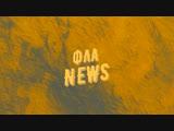 ФЛА NEWS   Выпуск 1