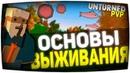 ОСНОВЫ ВЫЖИВАНИЯ - Антюрнед / Кот YouTube unturned