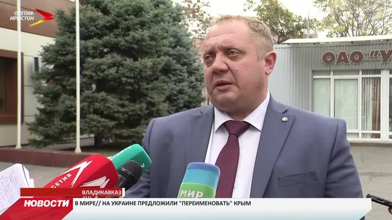 Генеральный директор «Электроцинка» ответил на вопросы журналистов