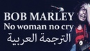 Bob Marley No Woman No Cry Arabic translation الترجمة العربية