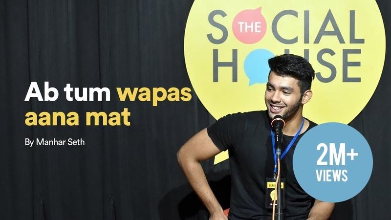 Ab Tum Wapas Aana Mat by Manhar Seth | The Social House Poetry