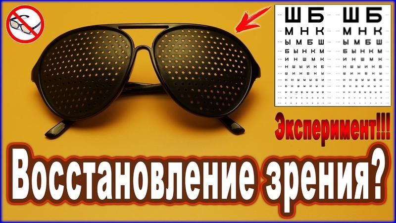 Как восстановить зрение дома Как восстановить зрение в домашних условиях с помощью очков в дырочку