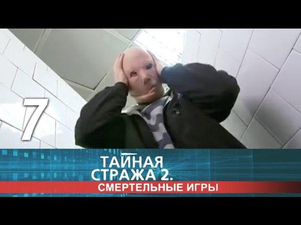 Тайная стража. Смертельные игры 2 сезон 7 серия (2009)