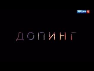 Допинг. Расследование Андрея Медведева