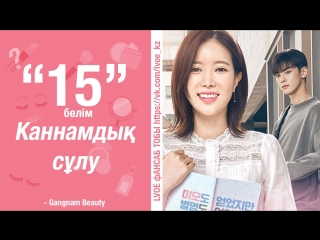 [15-бөлім] Каннамдық сұлу   My ID is Gangnam Beauty [kaz_sub]