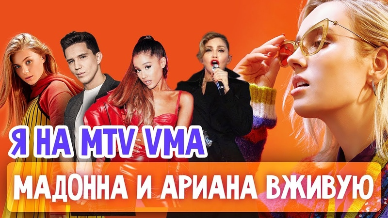 Я на MTV VMA / VR с Масленниковым / Фотосет с Адушкиной