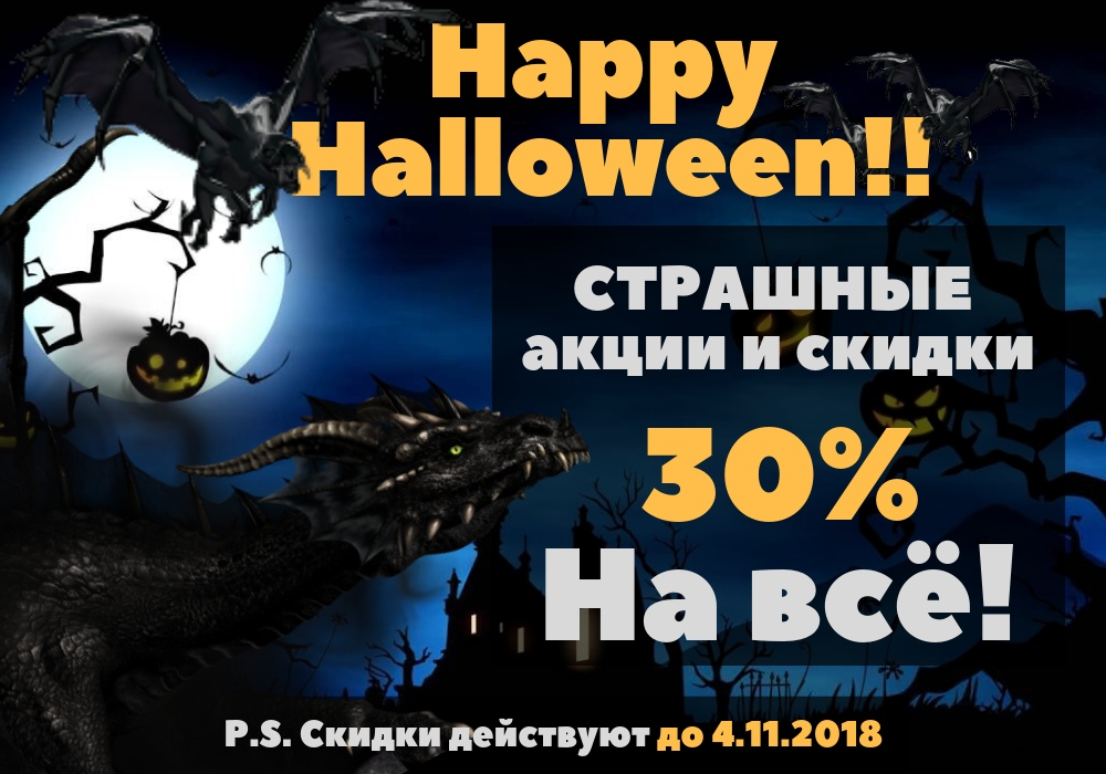 Хеллоуин на Black Dragon
