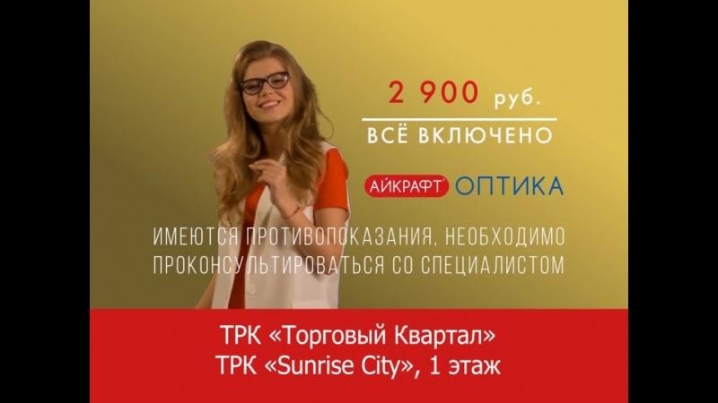 АЙКРАФТ ЧЕЛНЫ В САНРАЙЗ СИТИ И ТОРГОВЫЙ КВАРТАЛ