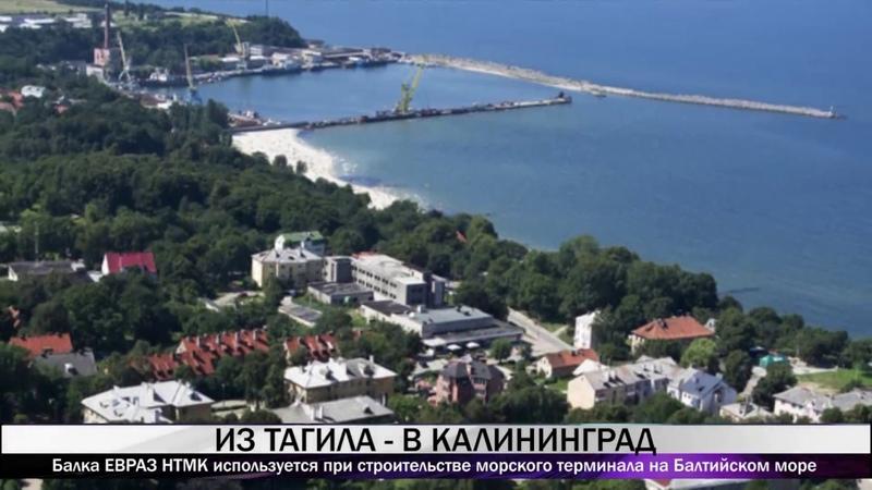 Балка ЕВРАЗ НТМК используется при строительстве морского терминала на Балтийском море