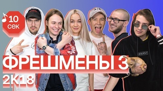 Узнать за 10 секунд | KRESTALL / COURIER, CREAM SODA, SOULOUD и BOLLYWOODFM угадывают треки весны