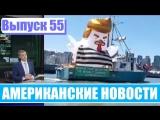 Hack News - Американские новости (Выпуск 55)