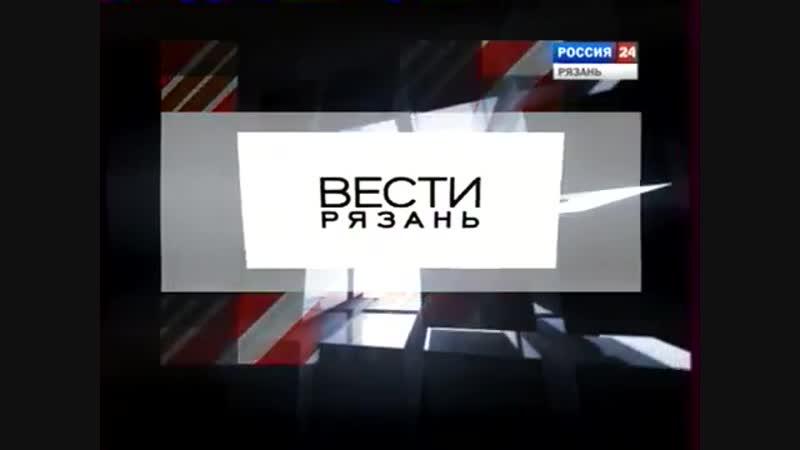 Переход вещания с России 24 Рязань на Россию 24 (2010)