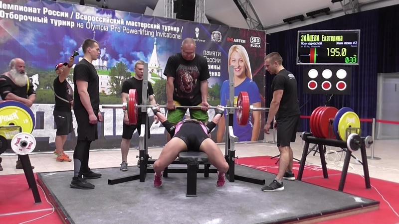 Зайцева Екатерина жим лежа однослой 195 кг