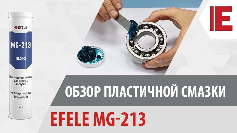 Пластичная смазка EFELE MG-213 EP 2 [Cиняя смазка]