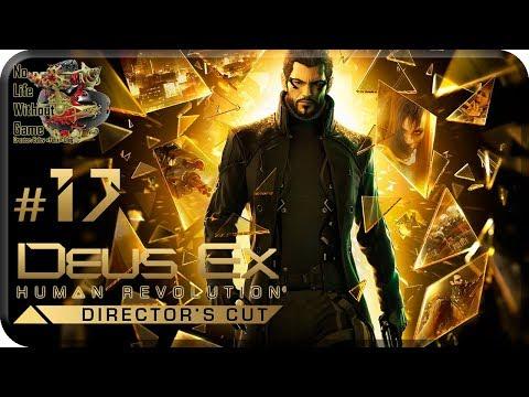 Deus Ex Human Revolution DC 17 Похищение Прохождение на русском Без комментариев