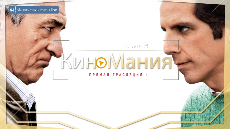 🔴Кино▶Мания HD/:Знакомство с Факерами /Жанр: Комедия:/(2004)