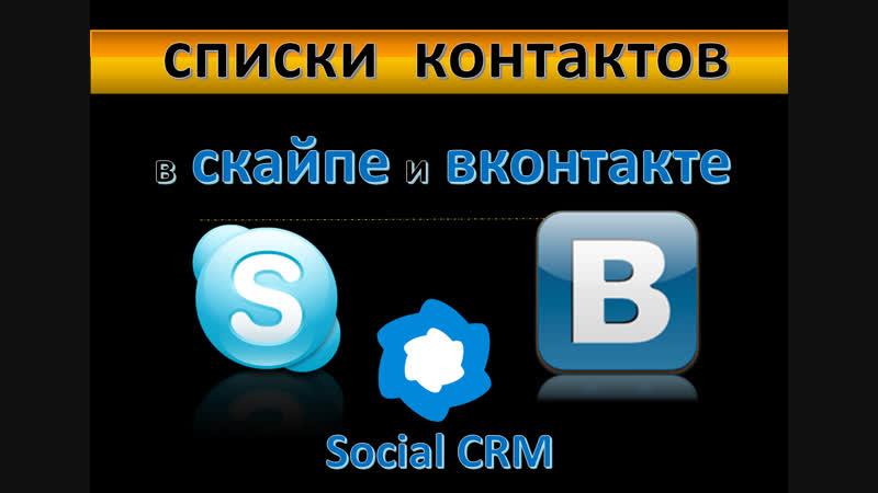 школа от 23.05.18 часть 2 - работа со списками в скайпе, вконтакте и Social CRM