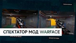 Трейлер Спектатор Мода I Warface