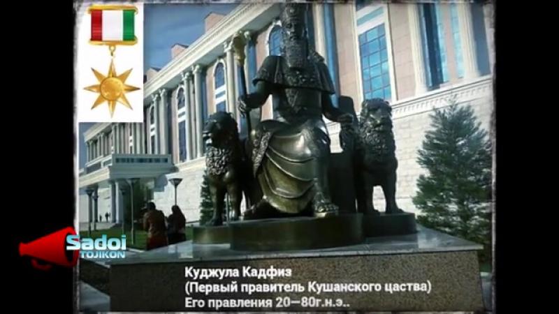 Таджики потомки арийцев - Точикон насли ориён, кахрамонони миллати точик кисми 1