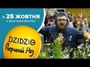 DZIDZIO ПЕРШИЙ РАЗ Дзідзьо розбив тарілку
